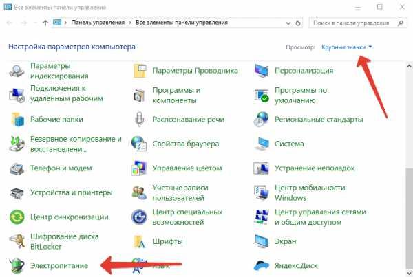 Ustanavlivaem-optsiyu-Krupny-e-znachki-vy-biraem-vkladku-E-lektropitanie-.jpg