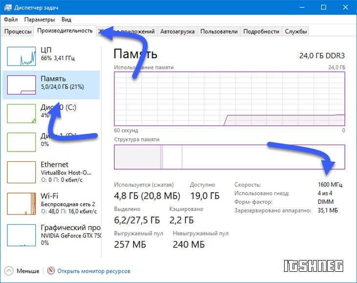 speed-ram-windows-10-taskmgr.jpg