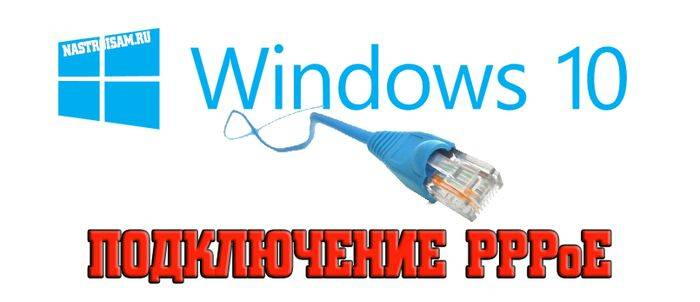 win10-pppoe-connetction.jpg