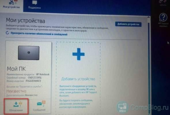 Obnovlenie-drajverov-noutbuka-cherez-HP-support-assistant-590x400.jpg