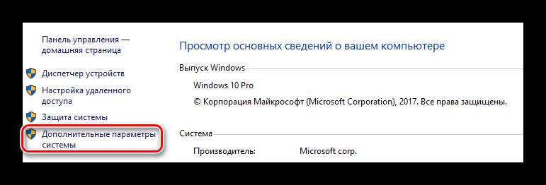 Otkryivaem-Dopolnitelnyie-parametryi-sistemyi-na-Windows-10.png