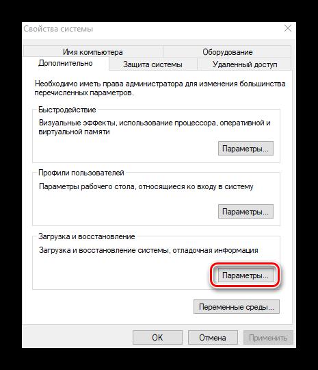 Otkryivaem-Parametryi-zagruzki-i-vosstanovleniya-Windows-10.png