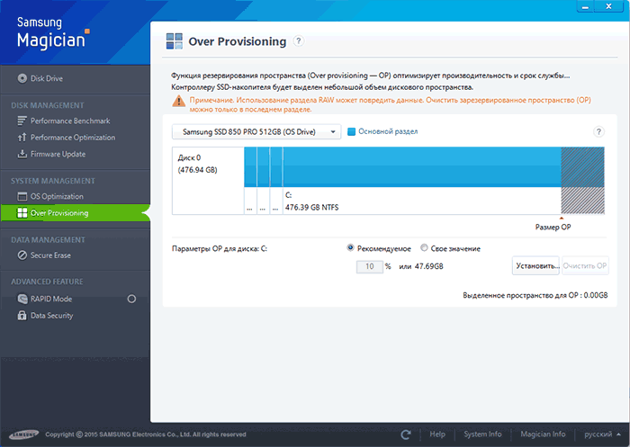 ssd-over-provisioning.png