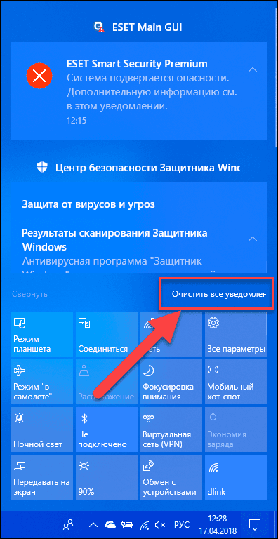 windows-notification-center06.png