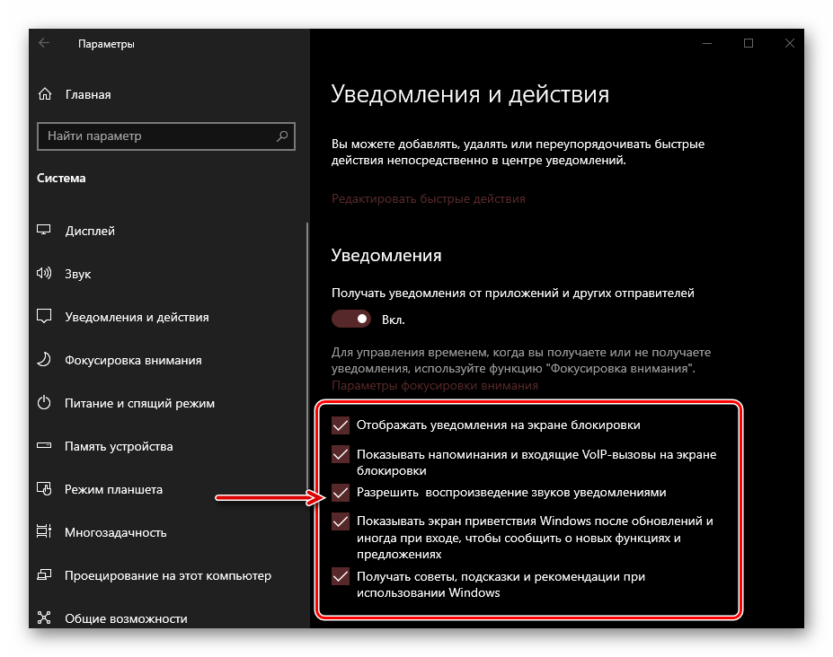 obshhie-parametry-czentra-uvedomlenij-v-os-windows-10.png