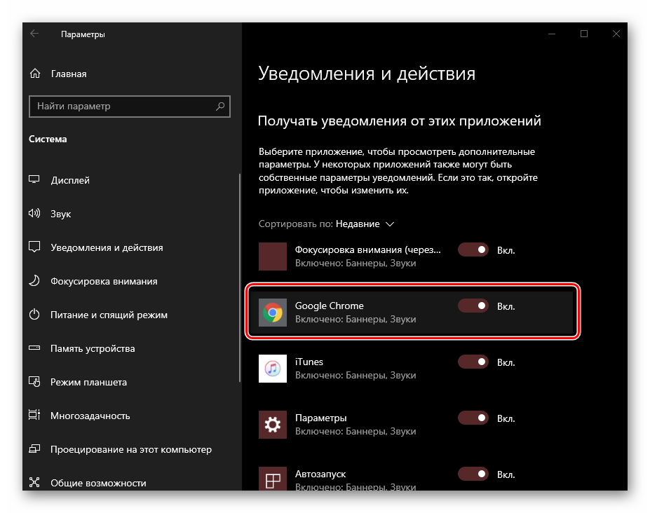 perehod-k-nastrojke-uvedomlenij-otdelnogo-prilozheniya-v-windows-10.png