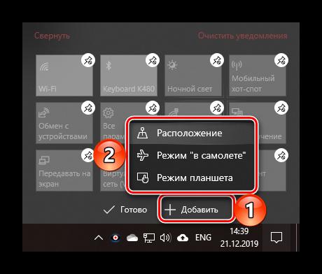 dobavlenie-novyh-bystryh-dejstvij-v-czentr-uvedomlenij-os-windows-10.png