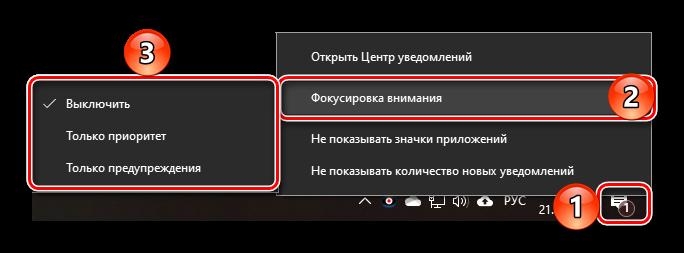 parametry-fokusirovki-vnimaniya-v-czentre-uvedomlenij-os-windows-10-1.png
