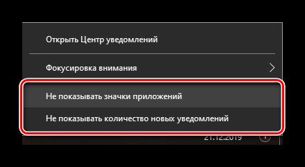 opredelenie-kolichestva-i-znachokv-uvedomlenij-v-czentre-na-os-windows-10.png