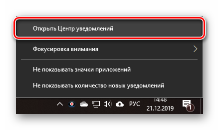 zapusk-czentra-uvedomlenij-cherez-kontekstnoe-menyu-os-windows-10.png