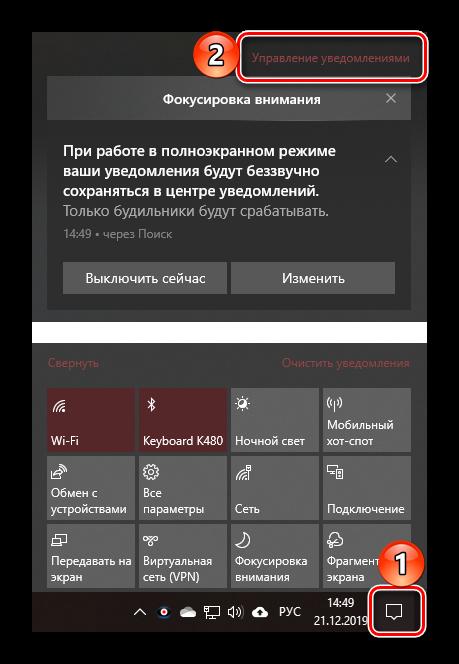 vtoroj-variant-bystrogo-vyzova-czentra-uvedomlenij-v-os-windows-10.png