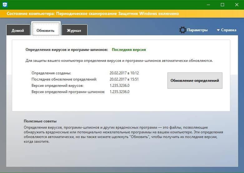 Microsoft-Security-Essentials-скачать-на-ПК-бесплатно.jpg