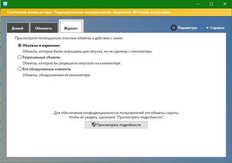 Microsoft-Security-Essentials-скачать-без-регистрации-и-смс.jpg