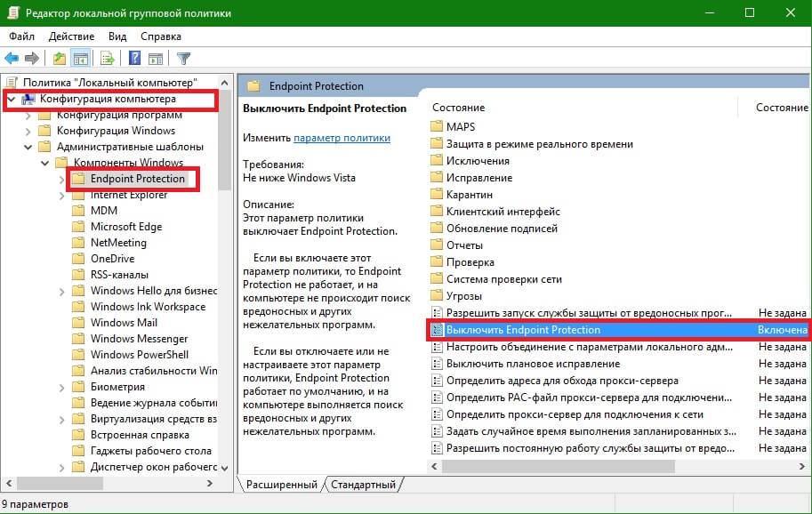 Windows-Defender-отключение.jpg