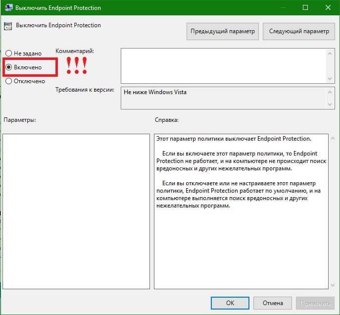 Windows-Defender-отключение-ПО.jpg