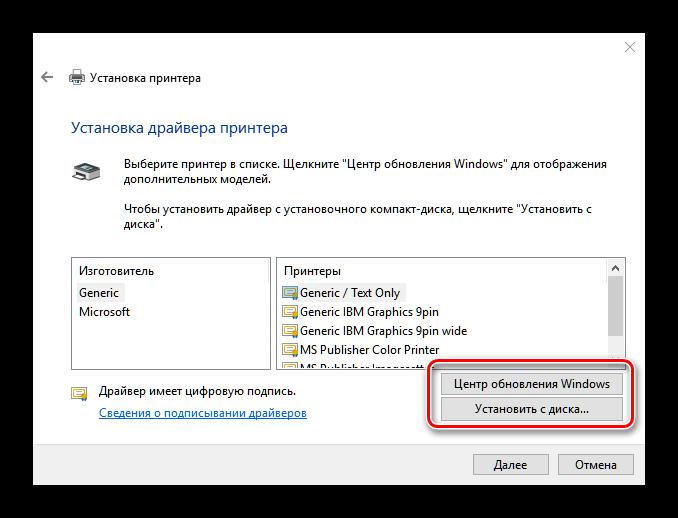 Vyibor-tipa-installyatsii-drayverov-dlya-ruchnoy-ustanovki-printera-na-Windows-10.png