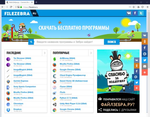 Tor_Browser_3_filezebra.ru_-630x493.png