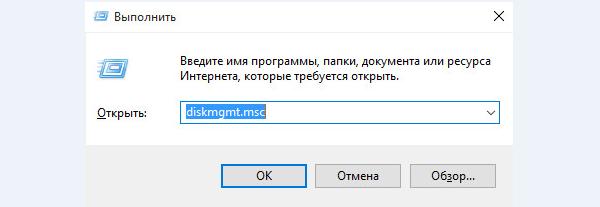 Vvodim-diskmgmt.msc-i-nazhimaem-knopku-Ok-.png