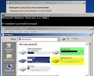 10+notepad+in+WinRE.jpg