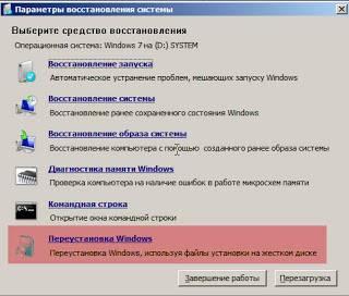 19+reinstall+Windows+in+WinRE.jpg