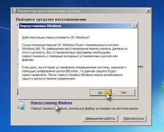21+reinstall+Windows+begin.jpg