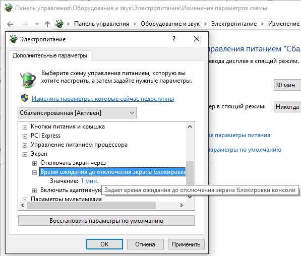 kak_ubrat_zatuhanie_ekrana_na_windows_10_4.jpg
