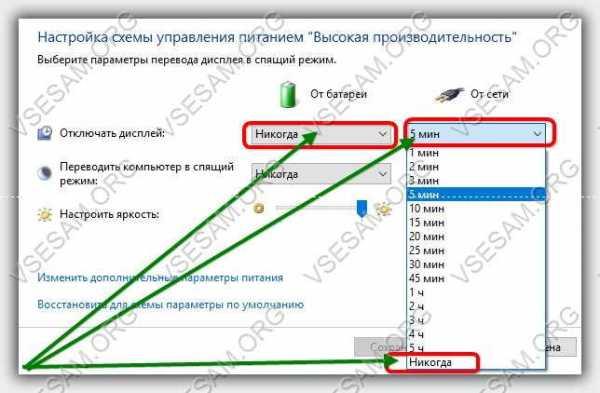 kak_ubrat_zatuhanie_ekrana_na_windows_10_6.jpg