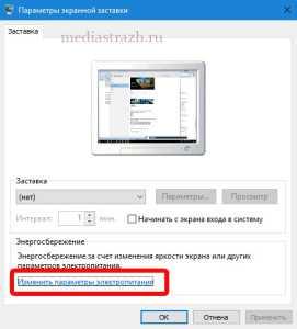 kak_ubrat_zatuhanie_ekrana_na_windows_10_9.jpg