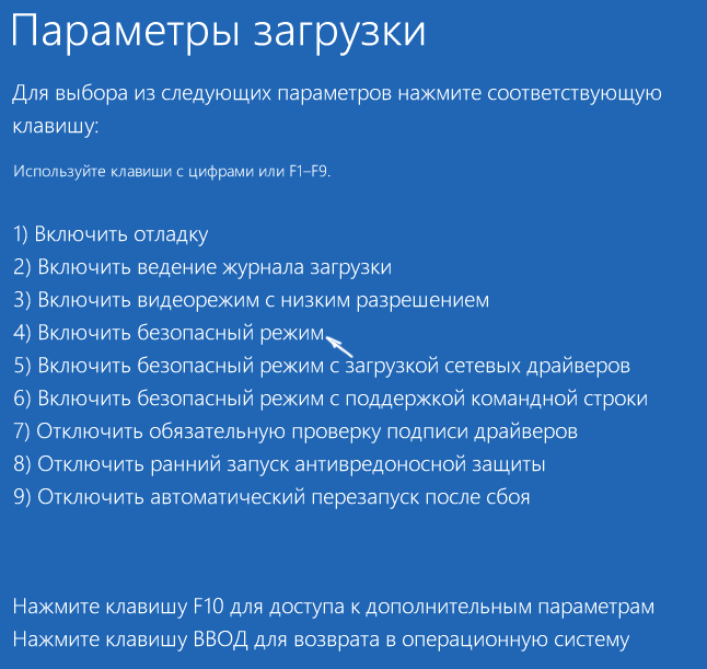 try-safe-mode-windows-10.png
