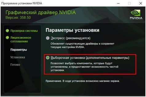 793937604-programma-ustanovki-nvidia.jpg