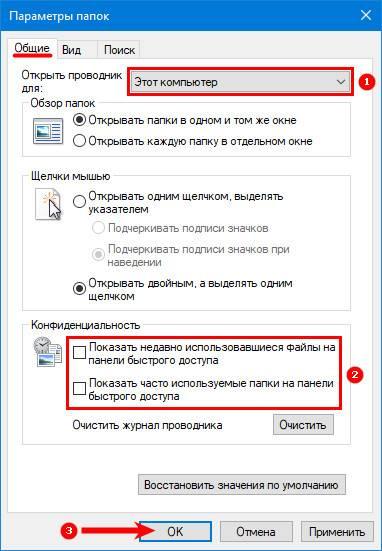 Nastrojka-parametrov-papok-dlya-paneli-bystrogo-dostupa.jpg