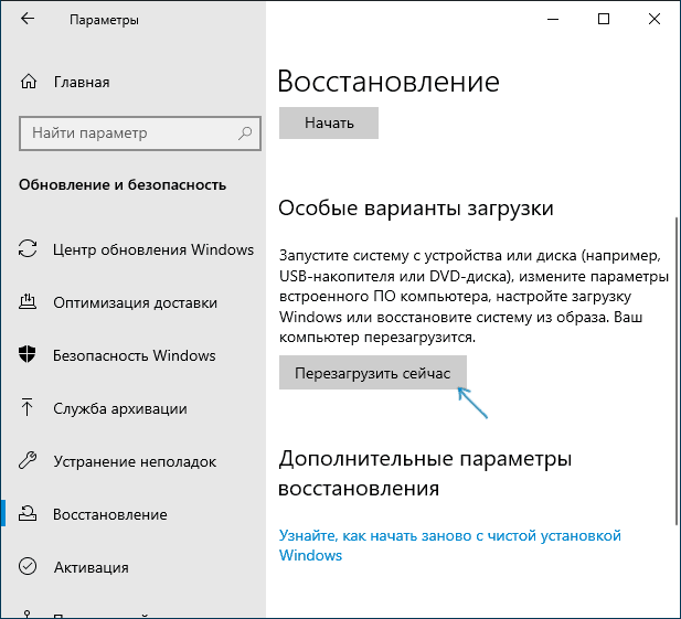 run-advanced-boot-settings-windows-10.png