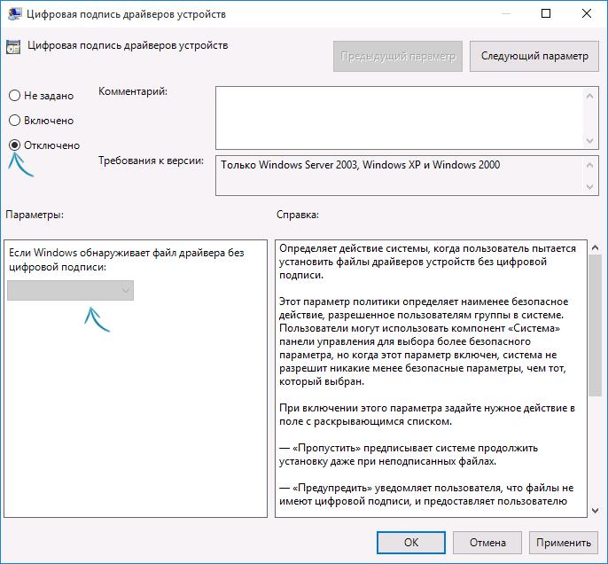 driver-signature-check-gpedit.png
