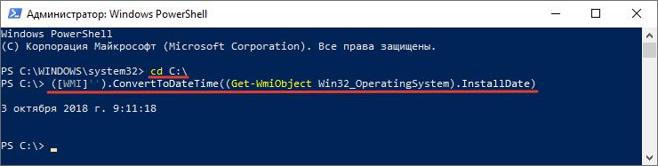 Data-i-vremya-v-PowerShell.png