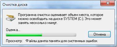 ochistka-diska-2.png