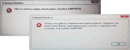 0x8007045d-error-message-windows-install.png