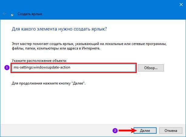 Put-ms-settings-windowsupdate-action.jpg