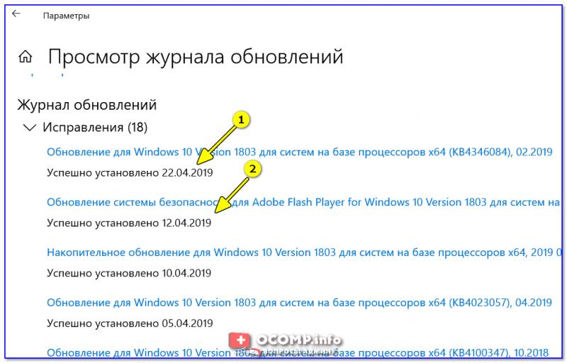 Obnovleniya-po-datam-800x512.png