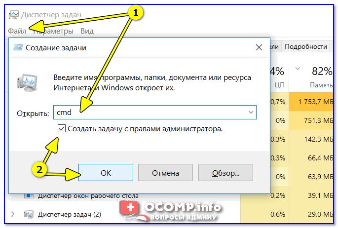 Zapusk-komandnoy-stroki-ot-imeni-admina.png