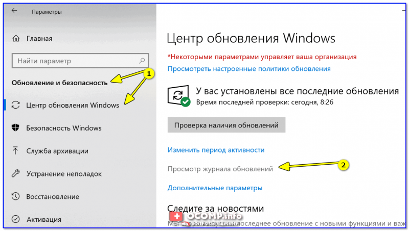 TSentr-obnovleniya-Windows-----prosmotr-zhurnala-800x453.png