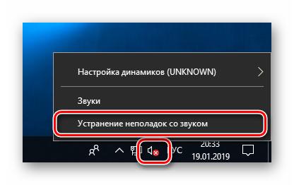 Perehod-k-sredstvu-ustraneniya-nepoladok-so-zvukom-v-Windows-10.png