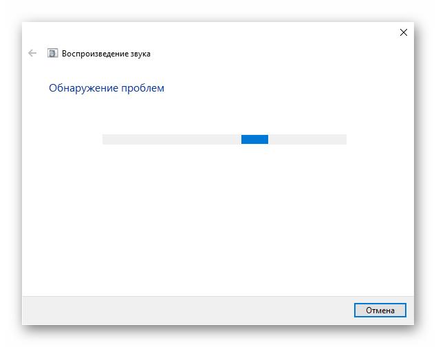 Skanirovanie-sistemyi-sredstvom-ustraneniya-nepoladok-so-zvukom-v-Windows-10.png