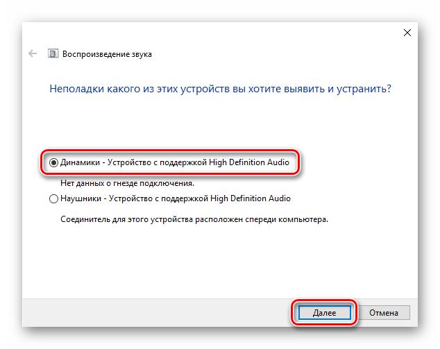 Vyibor-ustroysva-dlya-ustraneniya-nepoladok-so-zvukom-v-Windows-10.png