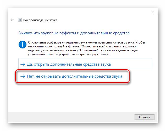 Otkaz-ot-otklyucheniya-zvukovyih-e`ffektov-pri-ustranenii-nepoladok-so-zvukom-v-Windows-10.png