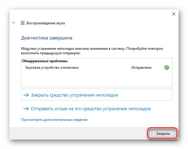 Zavershenie-rabotyi-sredstva-ustraneniya-nepoladok-so-zvukom-v-Windows-10.png