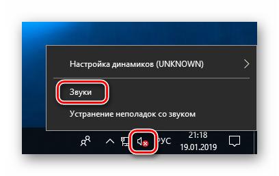 Perehod-v-razdel-nastroek-zvuka-v-Windows-10.png