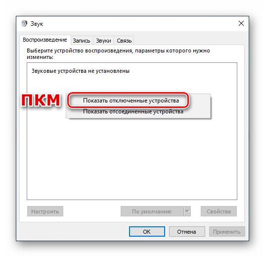 Vklyuchenie-otobrazheniya-otklyuchennyih-audioustroystv-v-razdele-nastroek-zvuka-v-Windows-10.png