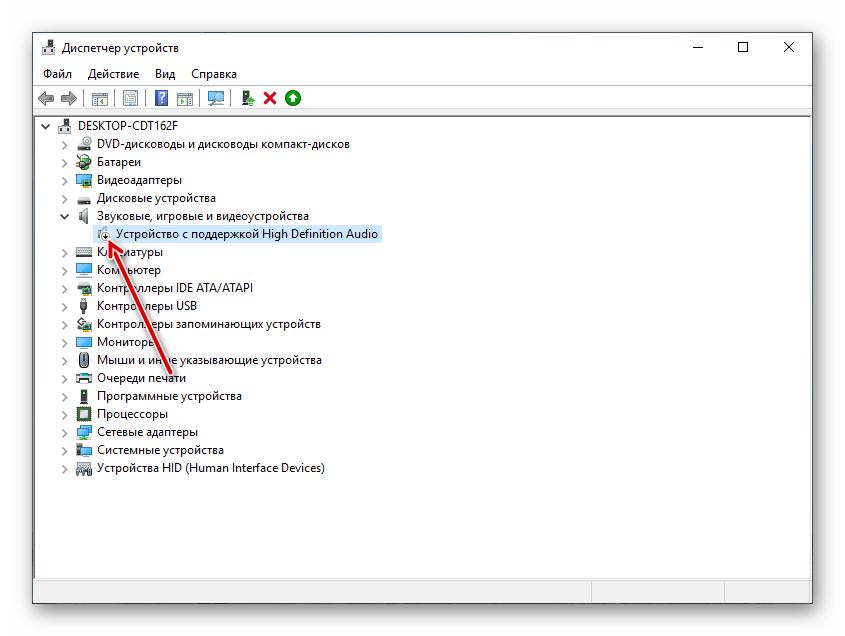 Znachok-otklyuchennogo-audioustroystva-v-Dispetchere-ustroystv-v-Windows-10.png