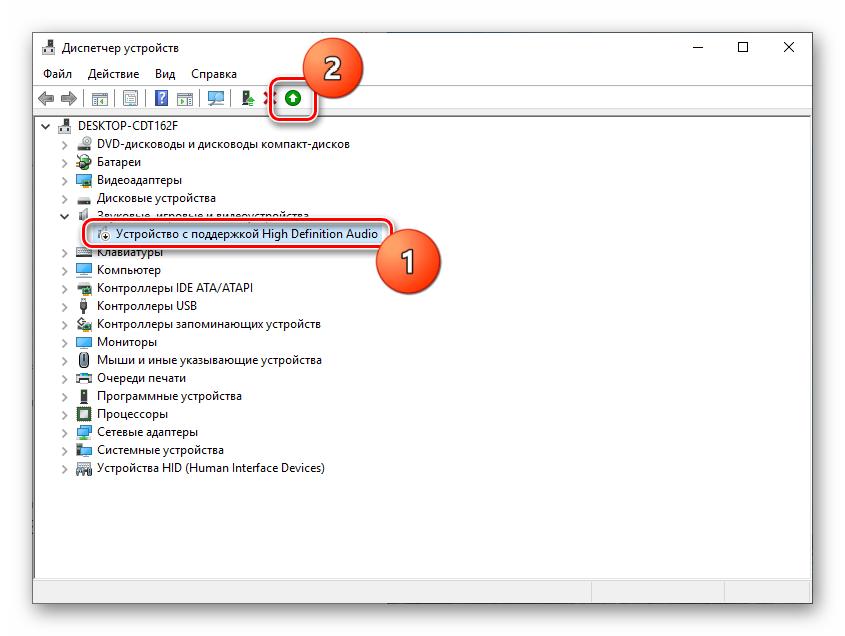 Vklyuchenie-audioustroystva-v-Dispetchere-ustroystv-v-Windows-10.png