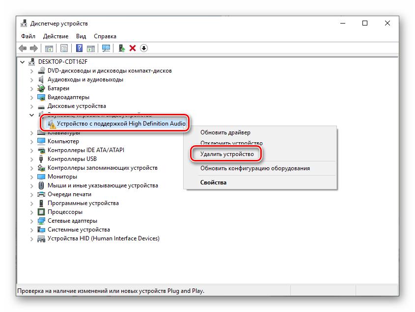 Udalenie-audioustroystva-iz-dispetchera-ustroystv-v-Windows-10.png
